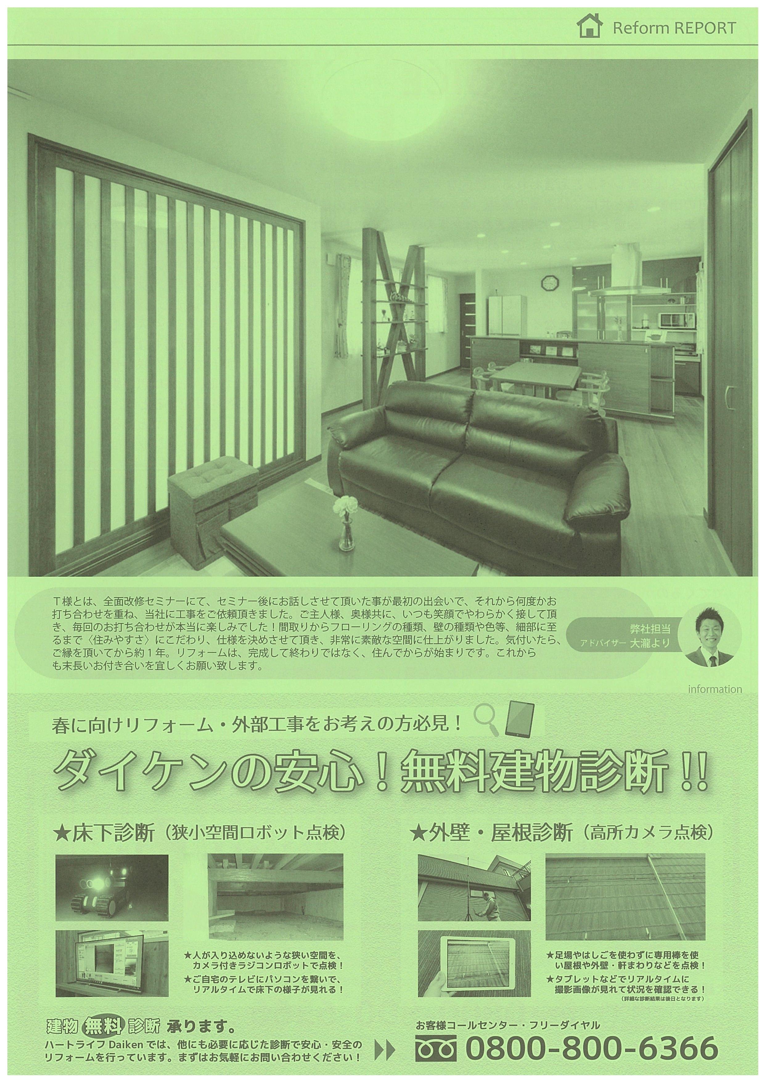 ニュースレターVol.57 中面