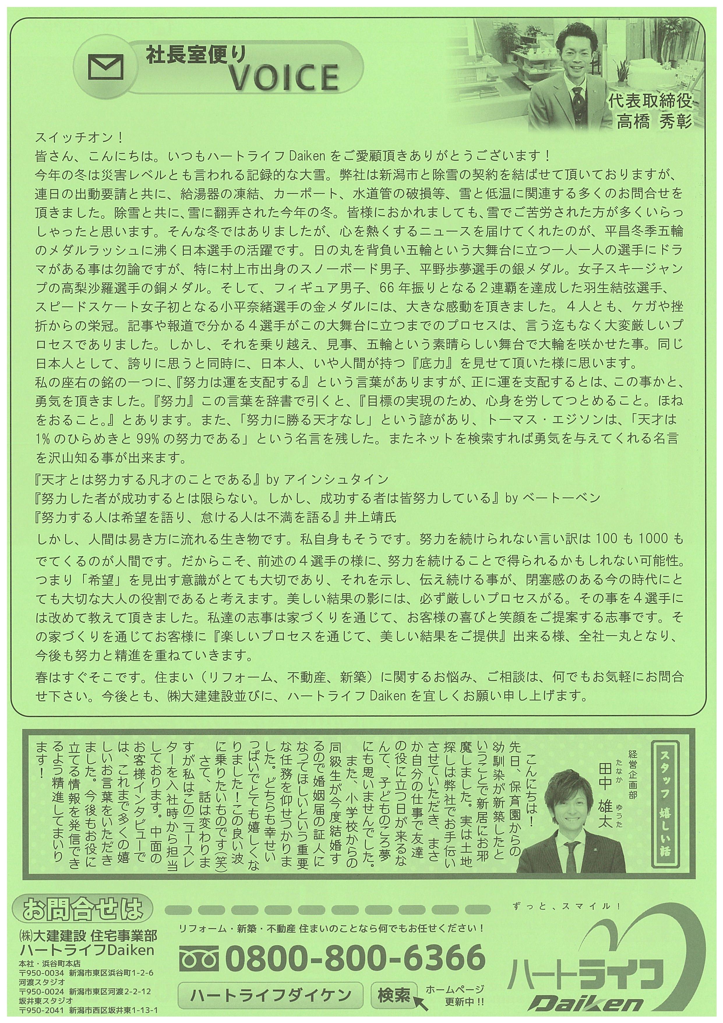 ニュースレターVol.57 裏面