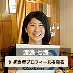 watanabe_nanami_rollout