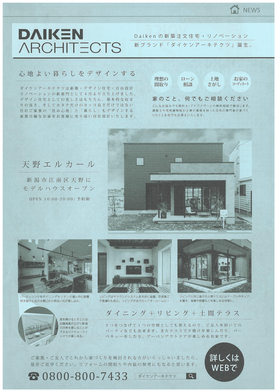 ニュースレターVol.58 中面
