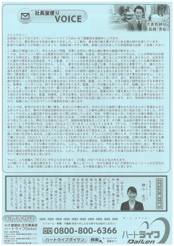 ニュースレターVol.58 裏面