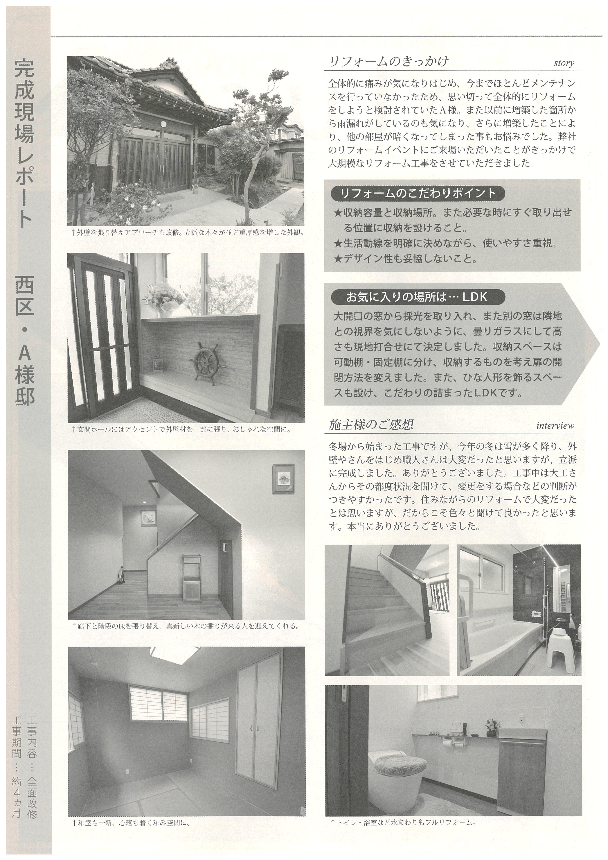 ニュースレターVol.59 中面