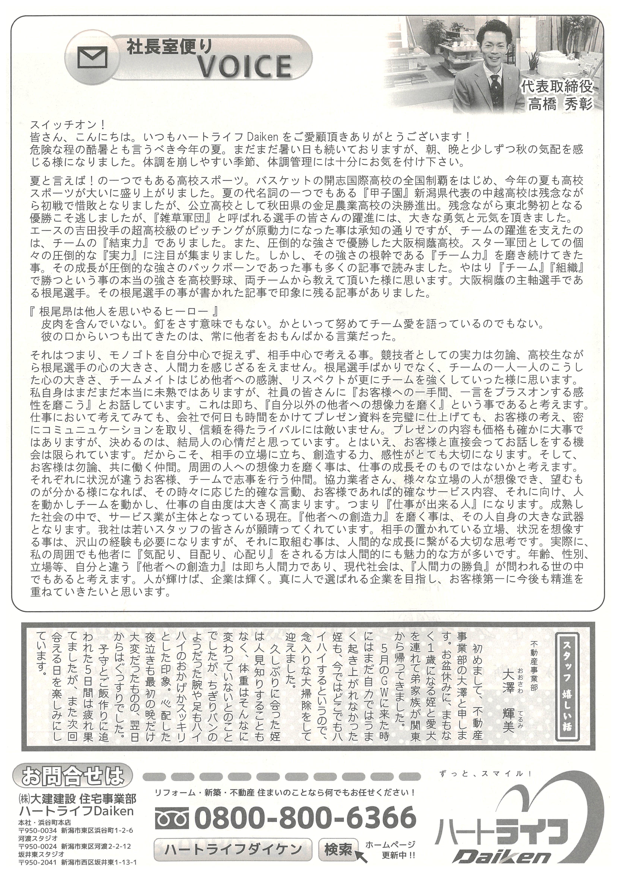 ニュースレターVol.59 裏面
