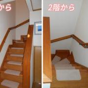 階段手すり施工例