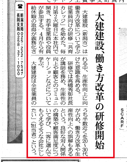 日本住宅新聞