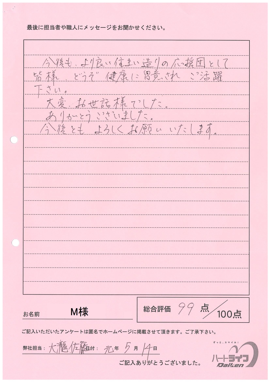 新潟県新潟市東区 M様 <改修工事>