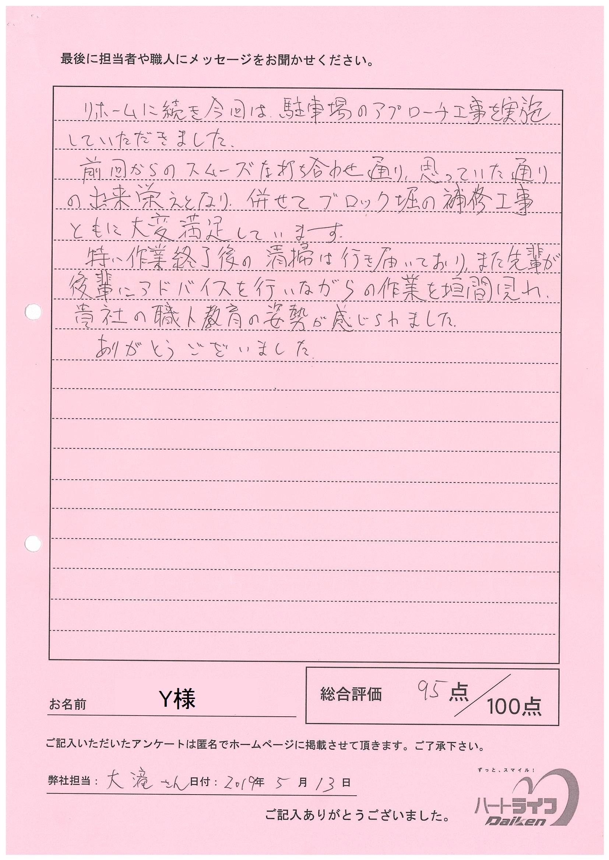 新潟県新潟市東区 Y様 <ブロック塀天端補修>