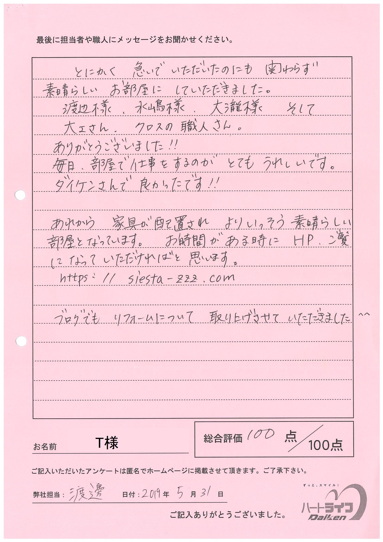 新潟県新潟市中央区 T様 <クロス貼り替え>