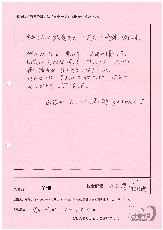 新潟県新潟市東区 Y様 <内部改修>