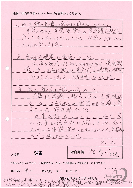 新潟県新潟市中央区 S様 <給湯器交換>