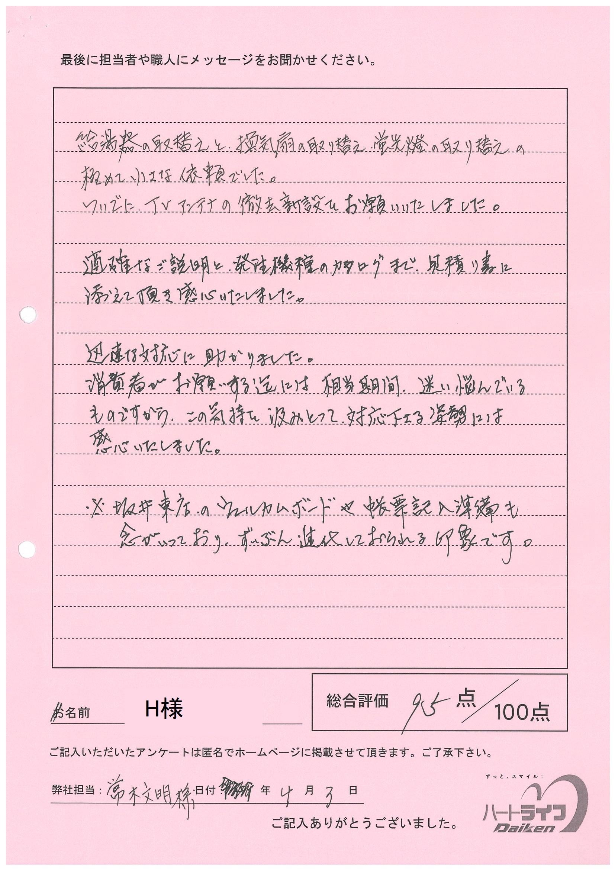新潟県新潟市西区 H様 <給湯器交換・キッチン改修工事>