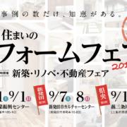 今春のリフォームフェアでは、Daikenブースにも多くのお客様がお越しくださいました!