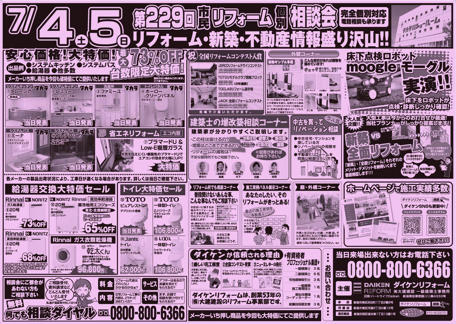 新潟市民リフォーム相談会