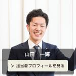 yamada_rollover