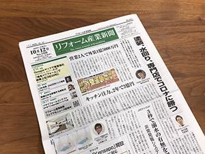 リフォーム産業新聞