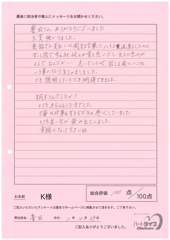 新潟県新潟市西区 K様 <給湯器交換>