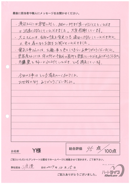 新潟県新潟市東区 Y様 <外装改修>
