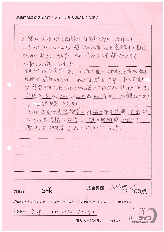 新潟県新潟市東区 S様 <外構工事>