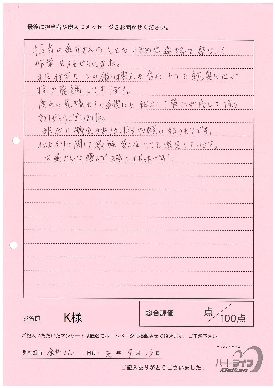 新潟県新潟市東区 K様 <外部改修工事>