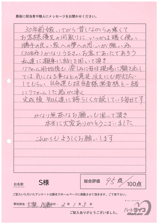 新潟県新潟市江南区 S様 <内装改修工事>