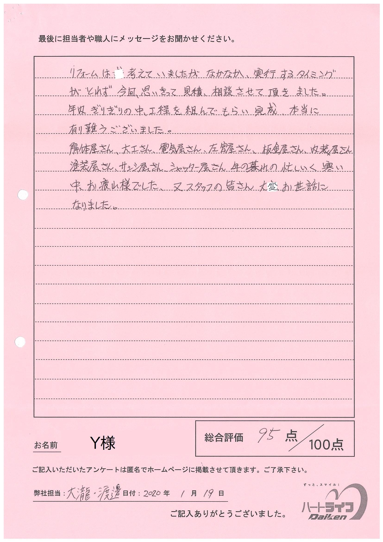 新潟県新潟市東区 Y様 <住宅改修工事>