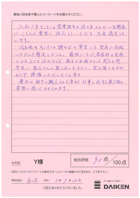 新潟県新潟市中央区 Y様 <給湯器交換>